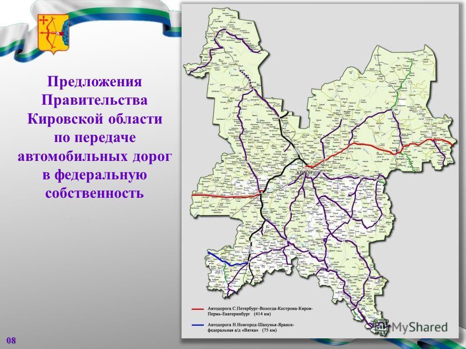 Предложения Правительства Кировской области по передаче автомобильных дорог в федеральную собственность 08