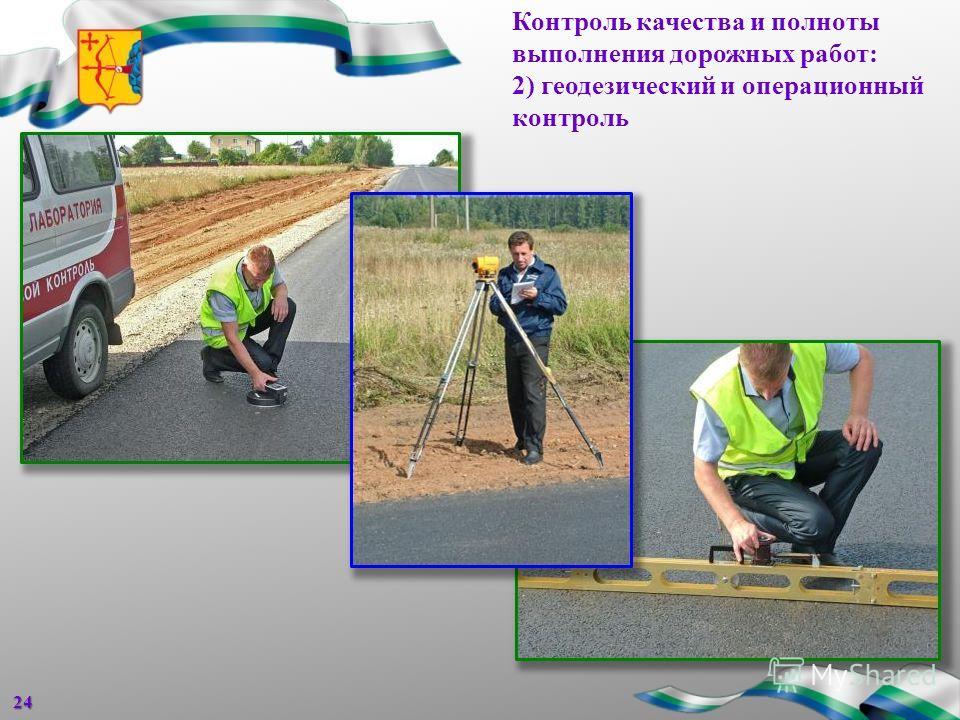 Контроль качества и полноты выполнения дорожных работ: 2) геодезический и операционный контроль 24