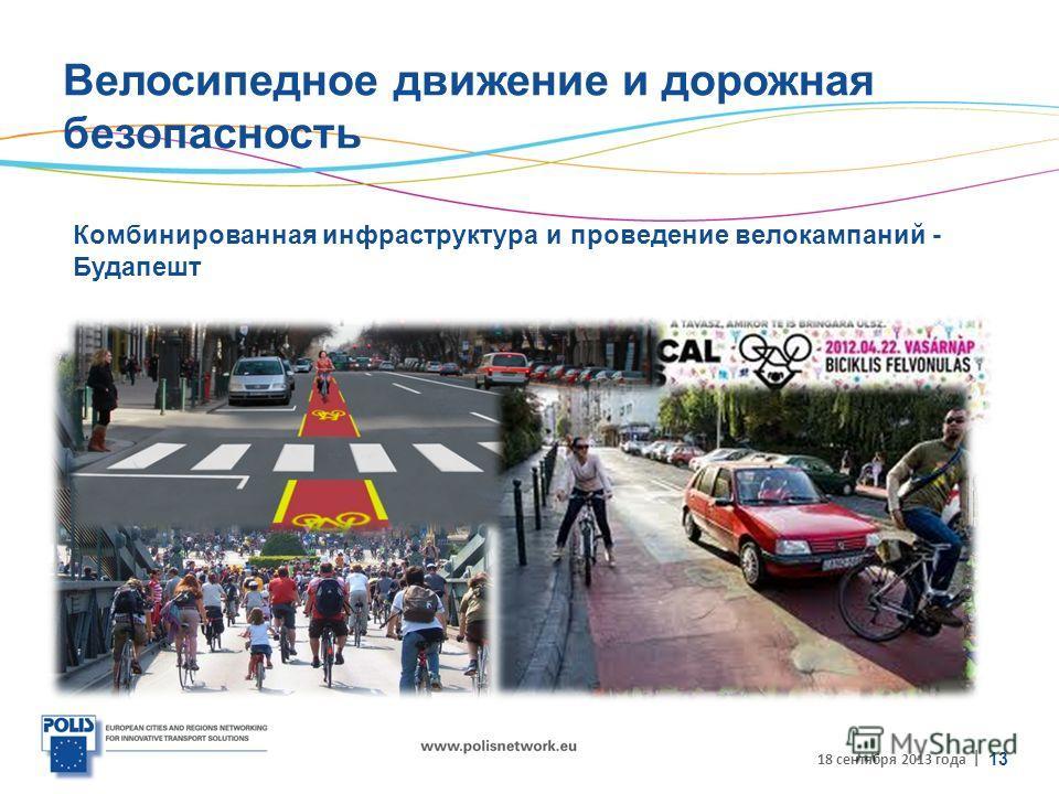 | Велосипедное движение и дорожная безопасность Комбинированная инфраструктура и проведение вело кампаний - Будапешт 18 сентября 2013 года 13