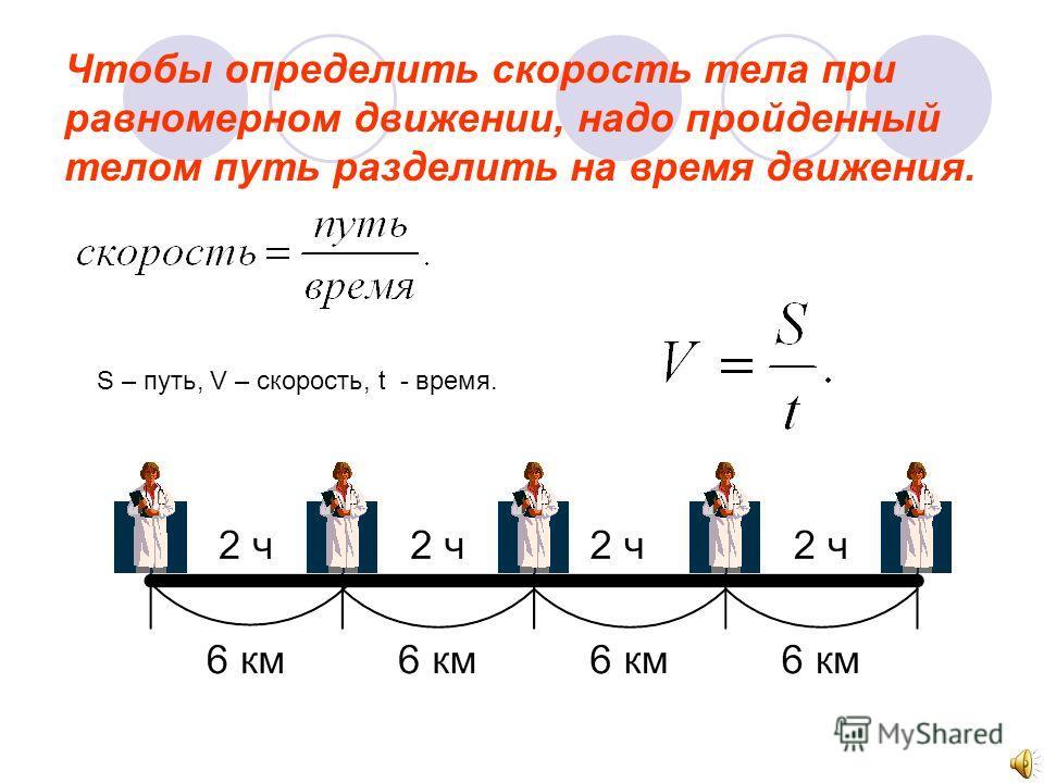 2. Скорость. Быстроту движения характеризуют физической величиной, называемой скоростью. Скорость тела при равномерном движении показывает, какой путь проходит тело за единицу времени. Скорость равна 3 км/ч Скорость равна 900 км/ч