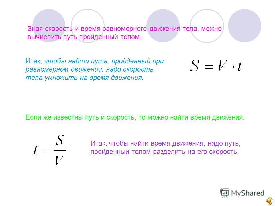 3. Неравномерное движение. Движение, при которых скорость тела на различных участках траекториях различна, называется неравномерным. Неравномерное движение характеризуется средней скоростью Значение средней скорости движения может не совпадать со ско