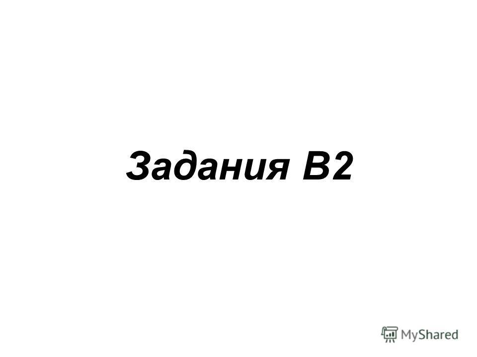 Задания В2