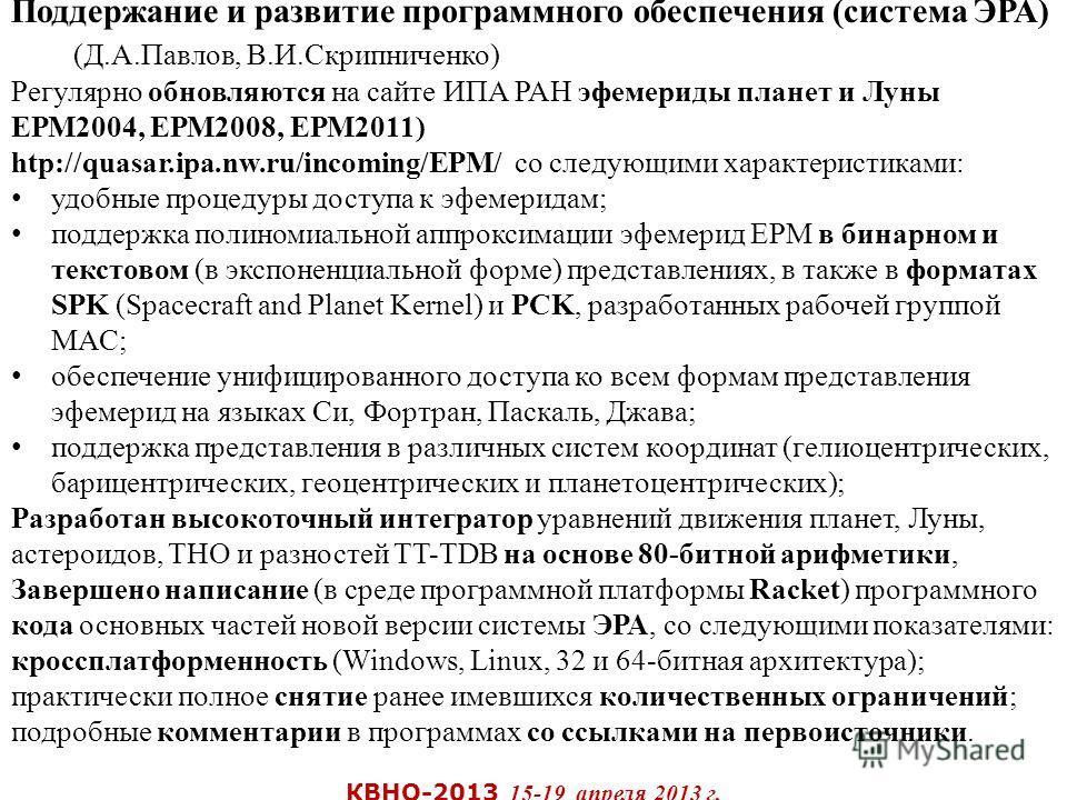 Поддержание и развитие программного обеспечения (система ЭРА) (Д.А.Павлов, В.И.Скрипниченко) Регулярно обновляются на сайте ИПА РАН эфемериды планет и Луны ЕРМ2004, ЕРМ2008, ЕРМ2011) htp://quasar.ipa.nw.ru/incoming/EPM/ со следующими характеристиками