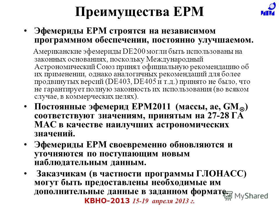 Преимущества EPM Эфемериды EPM строятся на независимом программном обеспечении, постоянно улучшаемом. Американские эфемериды DE200 могли быть использованы на законных основаниях, поскольку Международный Астрономический Союз принял официальную рекомен
