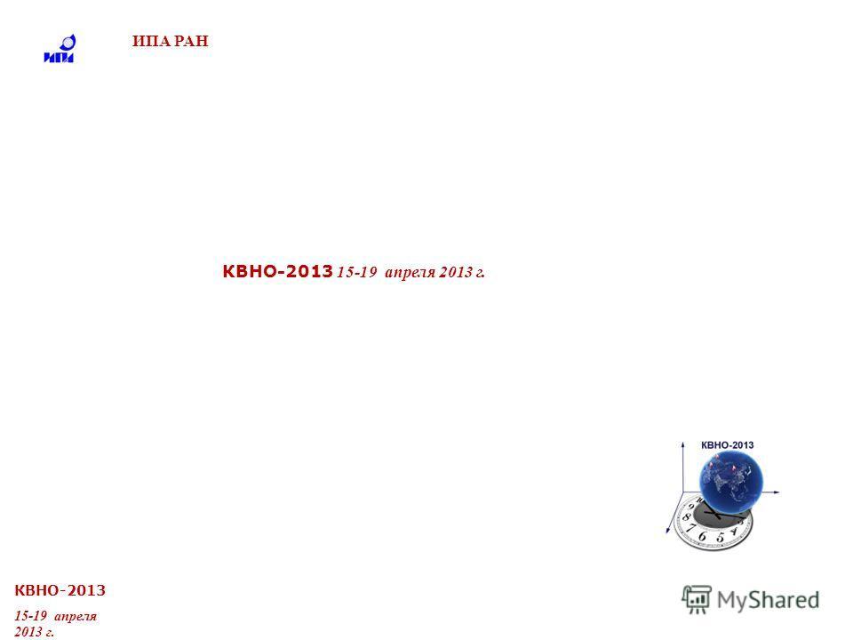 КВНО-2013 15-19 апреля 2013 г. ИПА РАН КВНО-2013 15-19 апреля 2013 г.