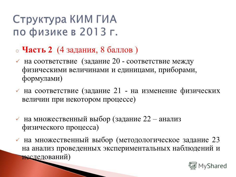 o Часть 2 (4 задания, 8 баллов ) на соответствие (задание 20 - соответствие между физическими величинами и единицами, приборами, формулами) на соответствие (задание 21 - на изменение физических величин при некотором процессе) на множественный выбор (
