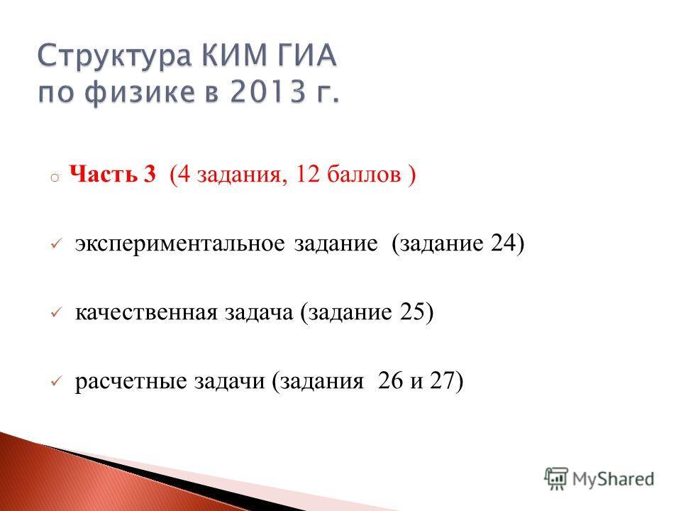 o Часть 3 (4 задания, 12 баллов ) экспериментальное задание (задание 24) качественная задача (задание 25) расчетные задачи (задания 26 и 27)