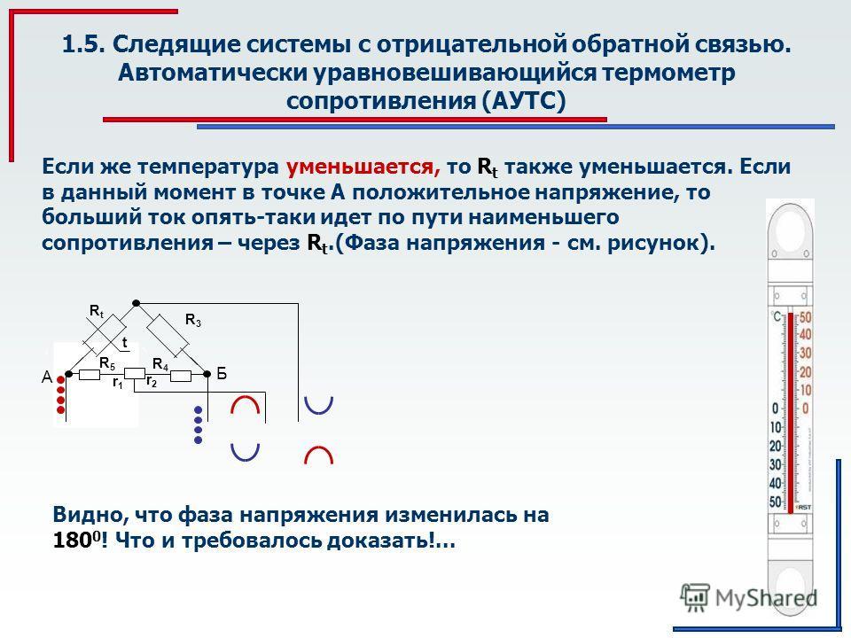 1.5. Следящие системы с отрицательной обратной связью. Автоматически уравновешивающийся термометр сопротивления (АУТС) Если же температура уменьшается, то R t также уменьшается. Если в данный момент в точке А положительное напряжение, то больший ток