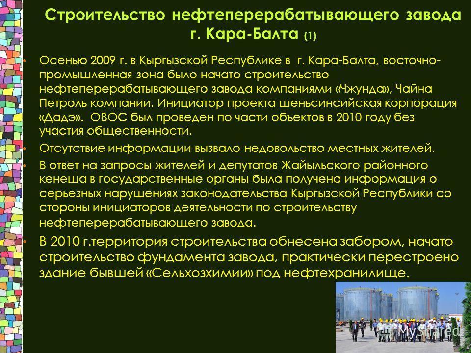 Строительство нефтеперерабатывающего завода г. Кара-Балта (1) Осенью 2009 г. в Кыргызской Республике в г. Кара-Балта, восточно- промышленная зона было начато строительство нефтеперерабатывающего завода компаниями «Чжунда», Чайна Петроль компании. Ини