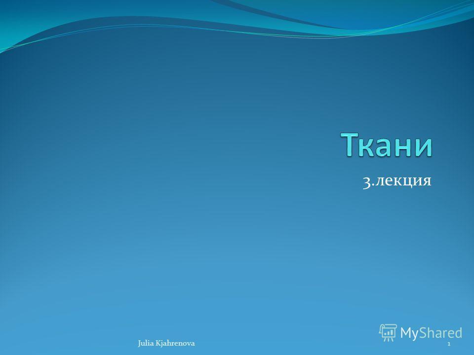 3. лекция 1Julia Kjahrenova