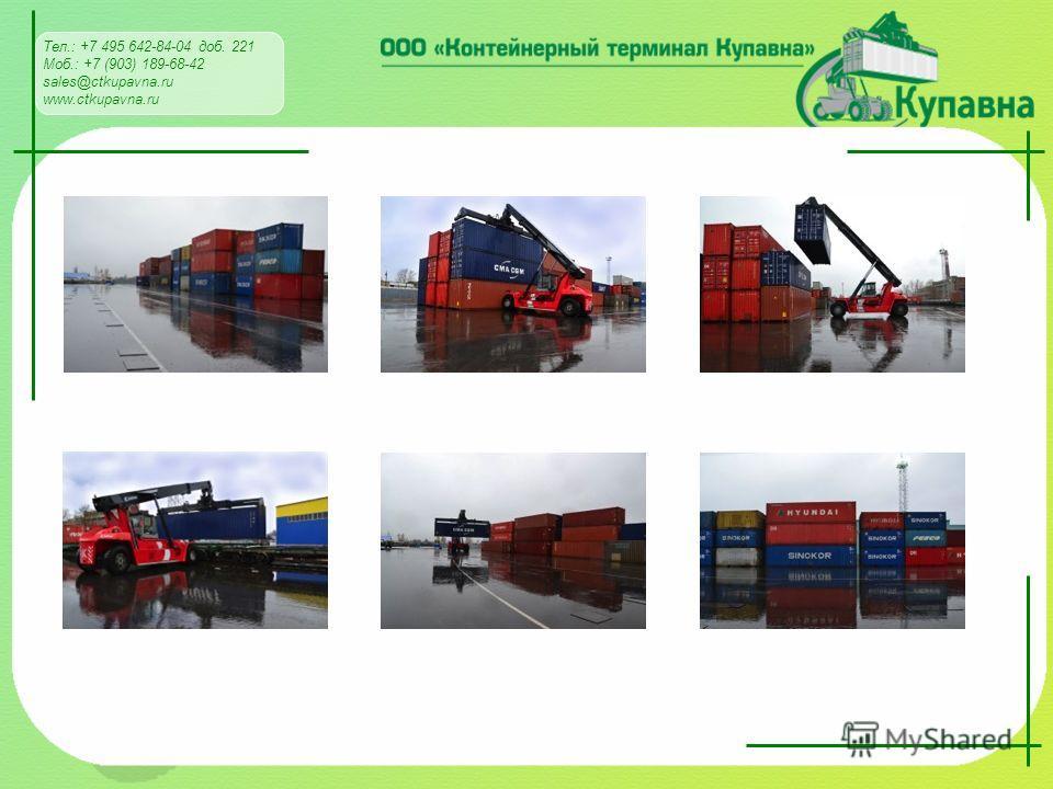 Тел.: +7 495 642-84-04 доб. 221 Моб.: +7 (903) 189-68-42 sales@ctkupavna.ru www.ctkupavna.ru