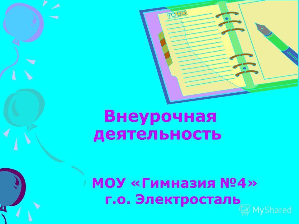Внеурочная деятельность МОУ «Гимназия 4» г.о. Электросталь