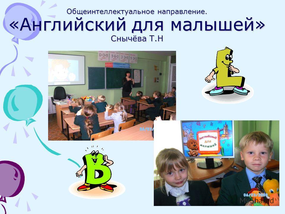 Общеинтеллектуальное направление. «Английский для малышей» Снычёва Т.Н