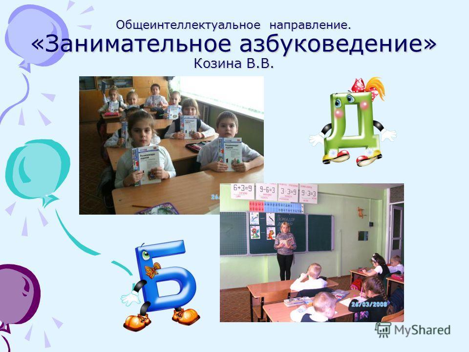 Общеинтеллектуальное направление. «Занимательное азбуковедение» Козина В.В.