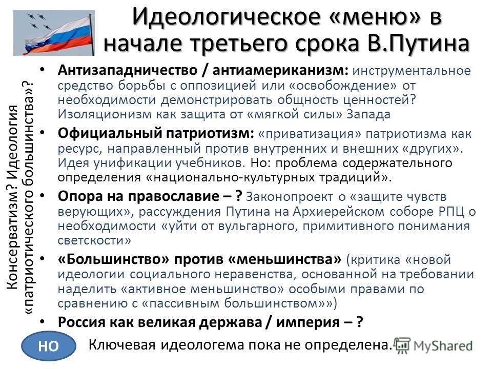 Идеологическое «меню» в начале третьего срока В.Путина Антизападничество / антиамериканизм: инструментальное средство борьбы с оппозицией или «освобождение» от необходимости демонстрировать общность ценностей? Изоляционизм как защита от «мягкой силы»