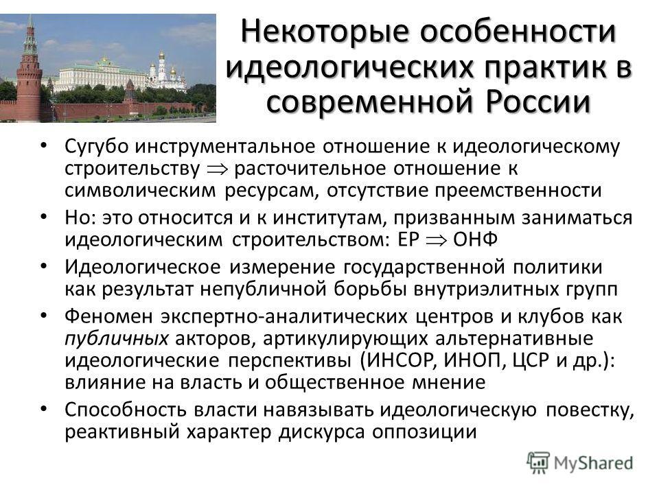 Некоторые особенности идеологических практик в современной России Сугубо инструментальное отношение к идеологическому строительству расточительное отношение к символическим ресурсам, отсутствие преемственности Но: это относится и к институтам, призва