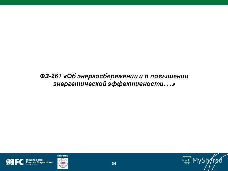 При участии 34 ФЗ-261 «Об энергосбережении и о повышении энергетической эффективности...»