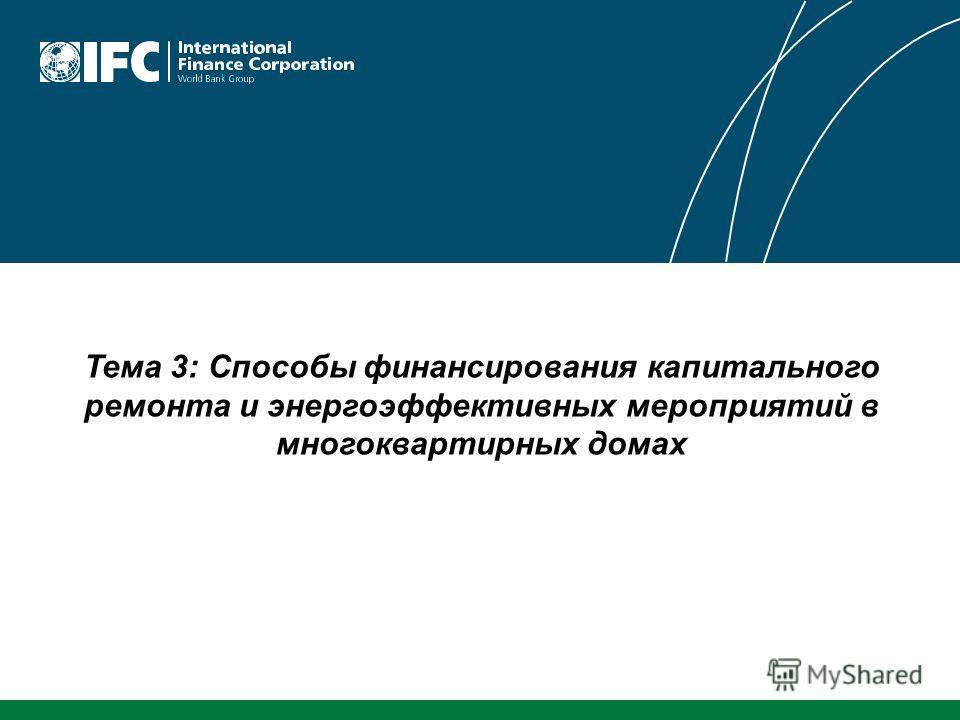 Тема 3: Способы финансирования капитального ремонта и энергоэффективных мероприятий в многоквартирных домах