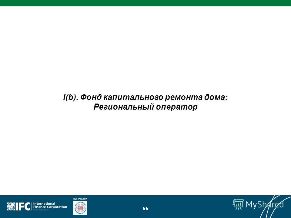 При участии 56 I(b). Фонд капитального ремонта дома: Региональный оператор