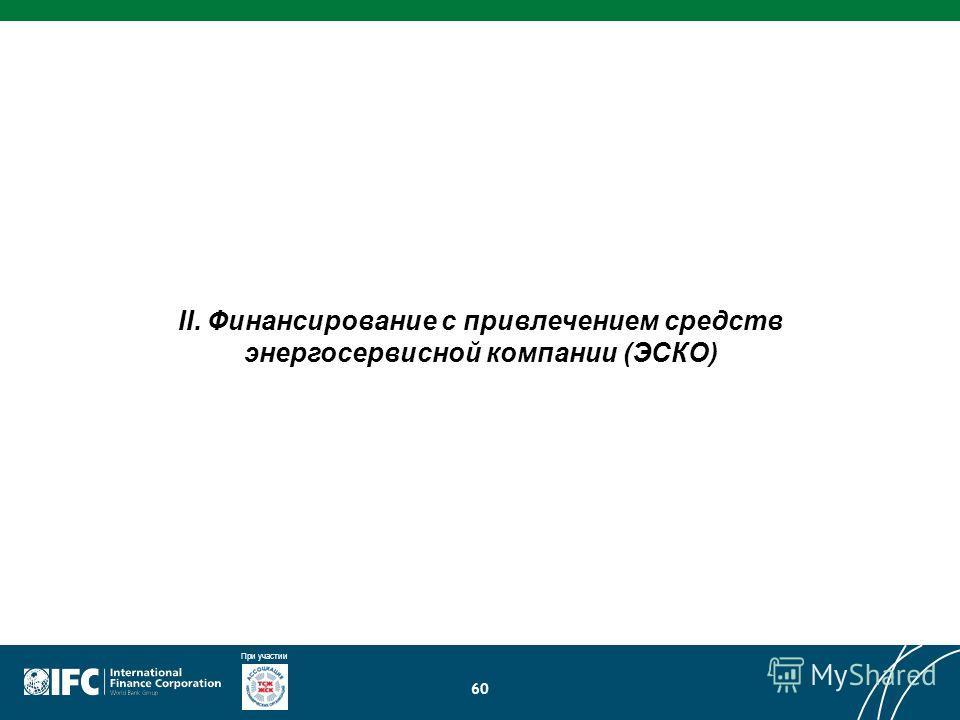При участии 60 II. Финансирование с привлечением средств энергосервисной компании (ЭСКО)