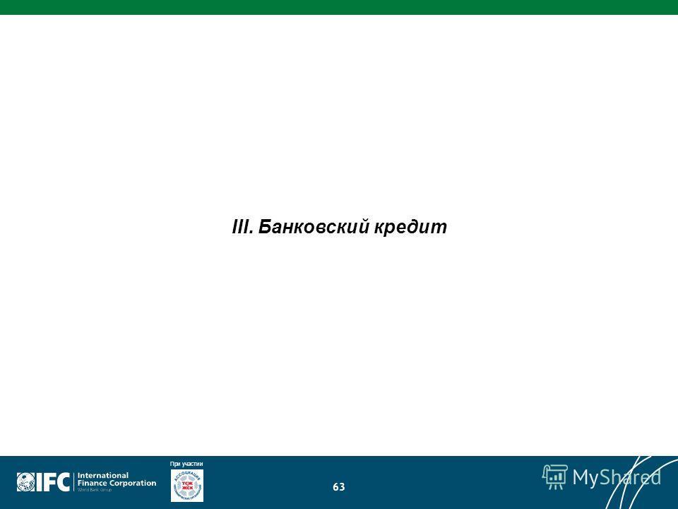 При участии 63 III. Банковский кредит