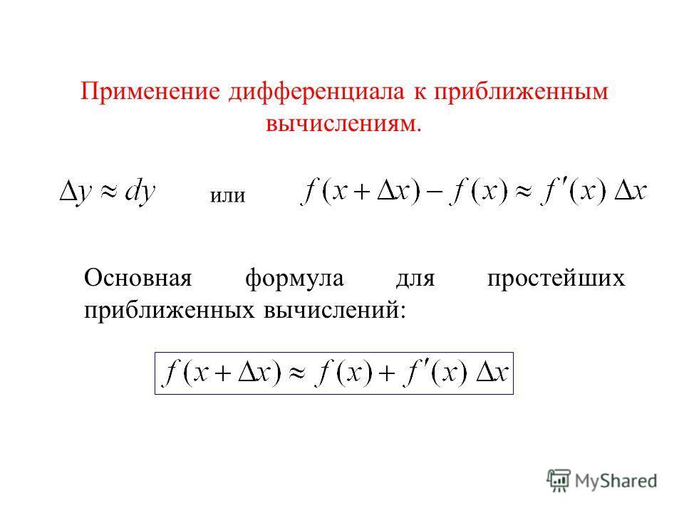 Основная формула для простейших приближенных вычислений: Применение дифференциала к приближенным вычислениям. или