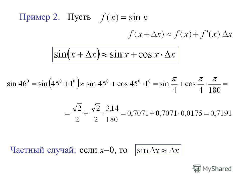 Пример 2. Пусть Частный случай: если х=0, то