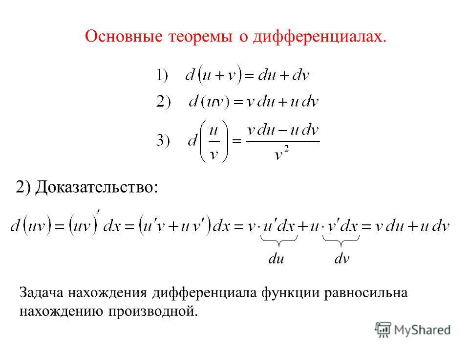 Основные теоремы о дифференциалах. 2) Доказательство: dudv Задача нахождения дифференциала функции равносильна нахождению производной.