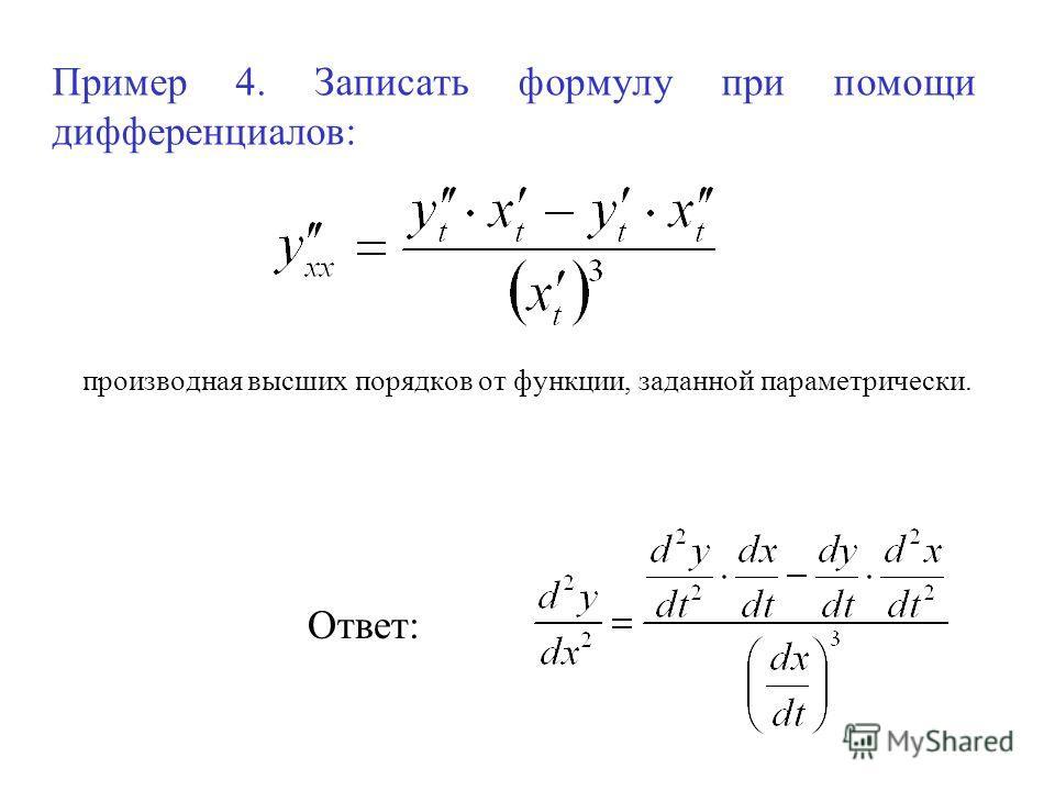 производная высших порядков от функции, заданной параметрически. Пример 4. Записать формулу при помощи дифференциалов: Ответ: