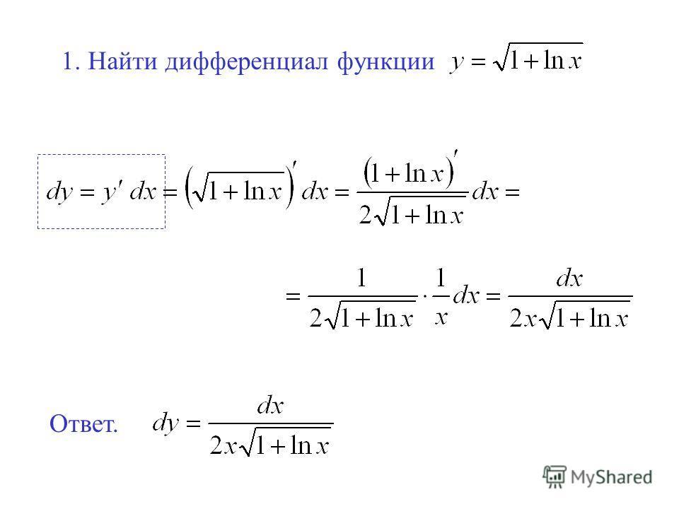 1. Найти дифференциал функции Ответ.
