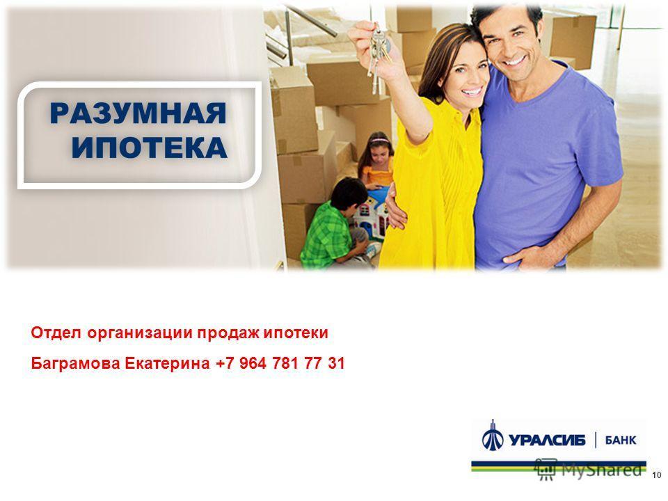10 Отдел организации продаж ипотеки Баграмова Екатерина +7 964 781 77 31