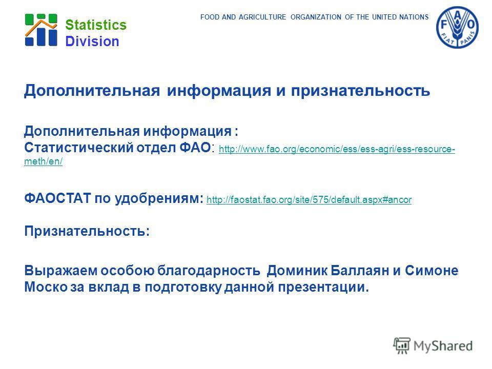 FOOD AND AGRICULTURE ORGANIZATION OF THE UNITED NATIONS Statistics Division Дополнительная информация и признательность Дополнительная информация : Статистический отдел ФАО: http://www.fao.org/economic/ess/ess-agri/ess-resource- meth/en/ http://www.f