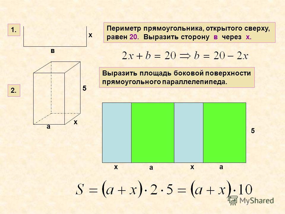 в х 1. Периметр прямоугольника, открытого сверху, равен 20. Выразить сторону в через х. 2. а х 5 Выразить площадь боковой поверхности прямоугольного параллелепипеда. х а а 55 5