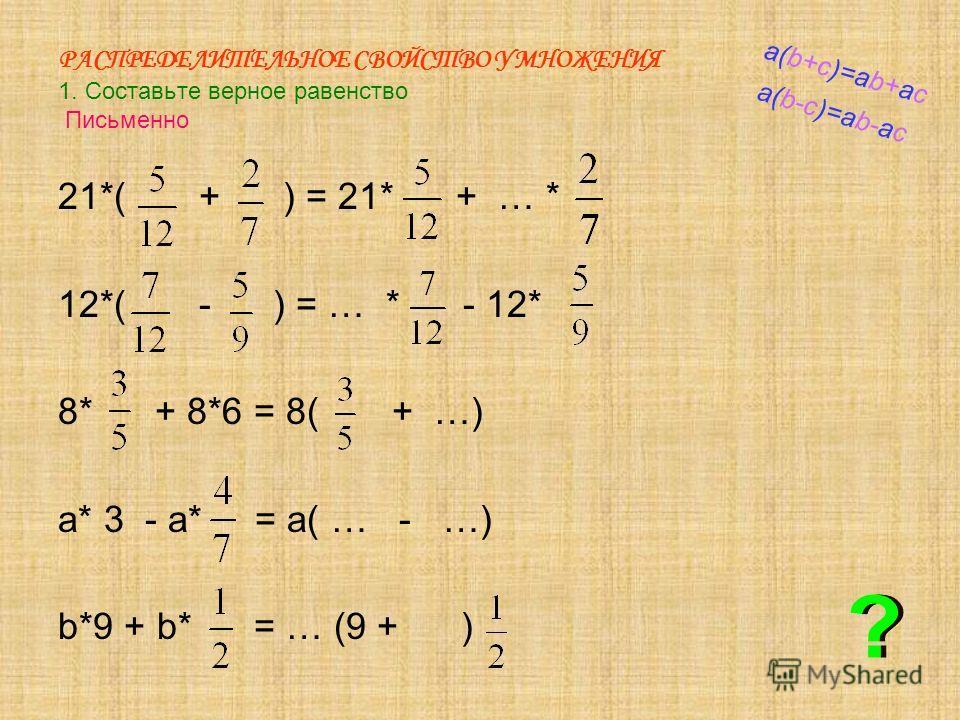 РАСПРЕДЕЛИТЕЛЬНОЕ СВОЙСТВО УМНОЖЕНИЯ Для обыкновенных дробей 5 * + 1 * = * ( 5 + 1 ) =2 Письменныеупражнения Письменныеупражнения д/зд/з