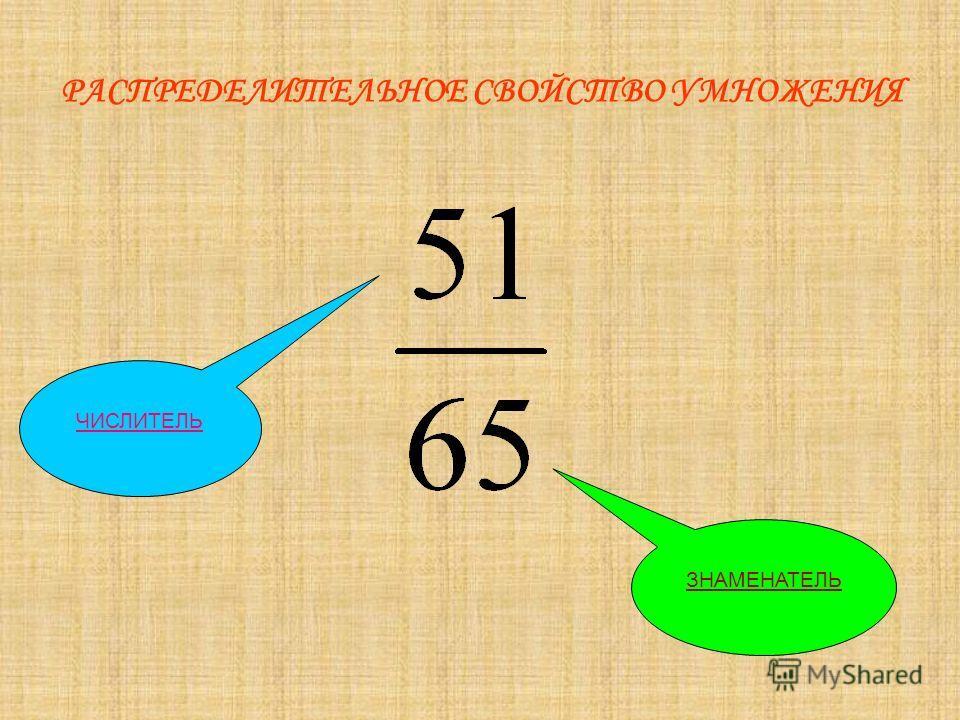 РАСПРЕДЕЛИТЕЛЬНОЕ СВОЙСТВО УМНОЖЕНИЯ a(b+c)=ab+ac