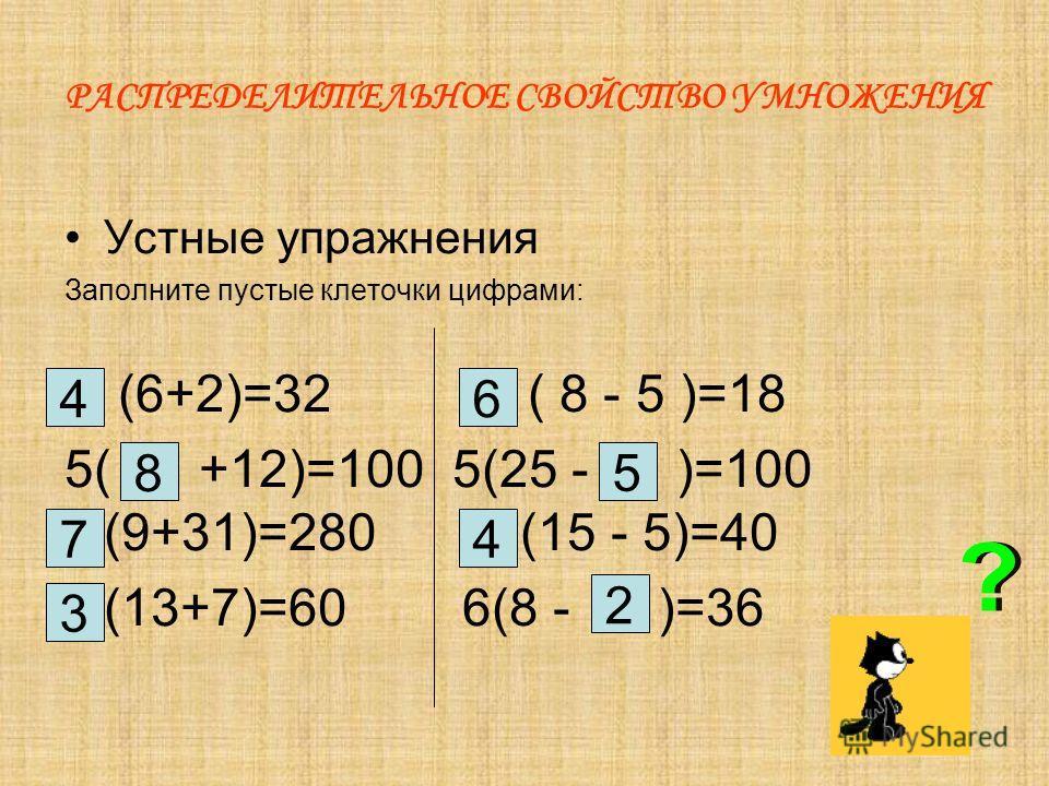 РАСПРЕДЕЛИТЕЛЬНОЕ СВОЙСТВО УМНОЖЕНИЯ Примеры 5(9+15)=5*24=120 5 (9+15)= 5 *9+ 5 *15=45+75=120 9(21-11)=9*10=90 9 (21-11)= 9 *21- 9 *11=189-99=90