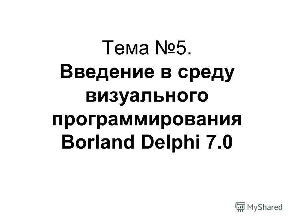 Тема 5. Введение в среду визуального программирования Borland Delphi 7.0
