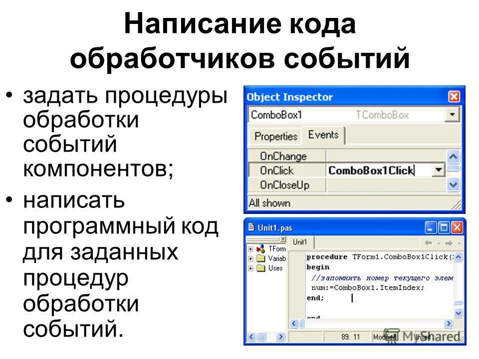 Написание кода обработчиков событий задать процедуры обработки событий компонентов; написать программный код для заданных процедур обработки событий.