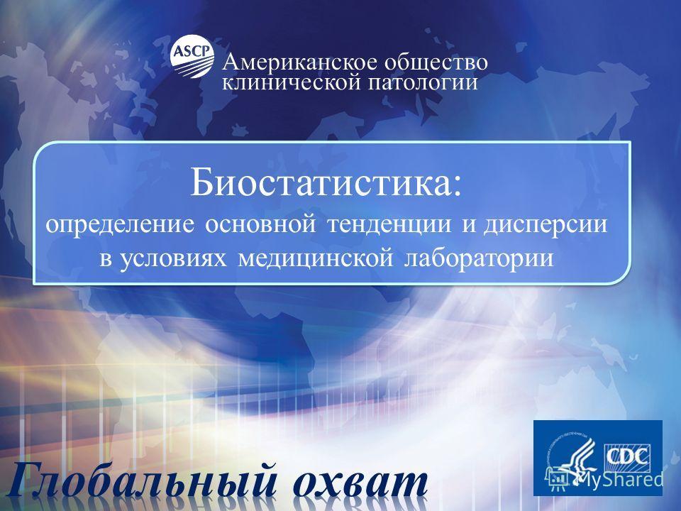 Биостатистика: определение основной тенденции и дисперсии в условиях медицинской лабораторииииии