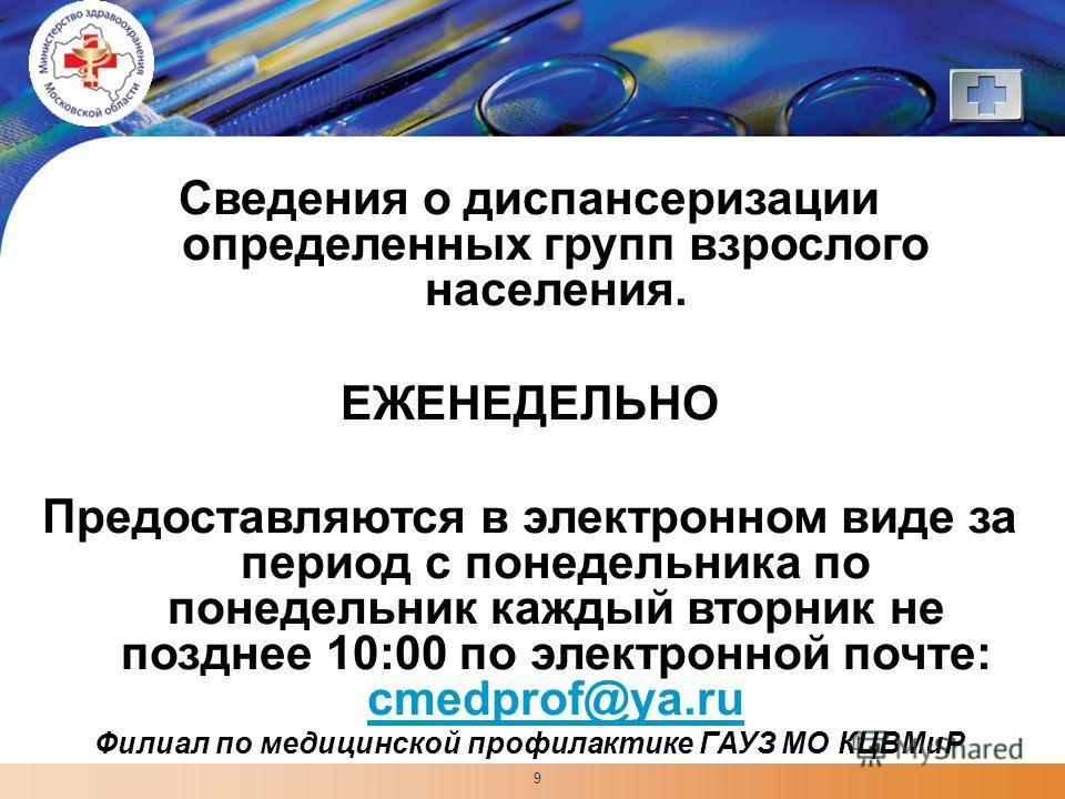 LOGO 9 Сведения о диспансеризации определенных групп взрослого населения. ЕЖЕНЕДЕЛЬНО Предоставляются в электронном виде за период с понедельника по понедельник каждый вторник не позднее 10:00 по электронной почте: cmedprof@ya.ru cmedprof@ya.ru Филиа