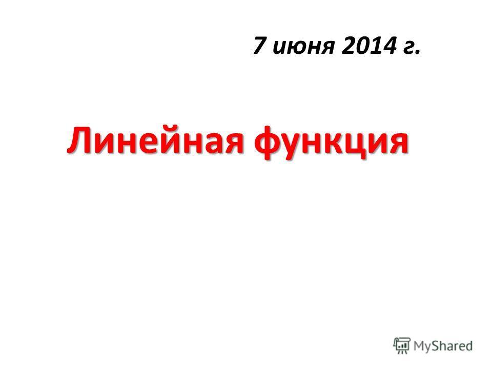 Линейная функция 7 июня 2014 г.