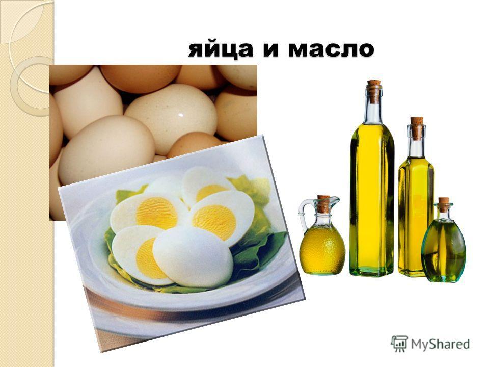 яйца и масло