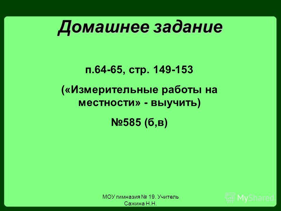 МОУ гимназия 19. Учитель Сажина Н.Н. Домашнее задание п.64-65, стр. 149-153 («Измерительные работы на местности» - выучить) 585 (б,в)