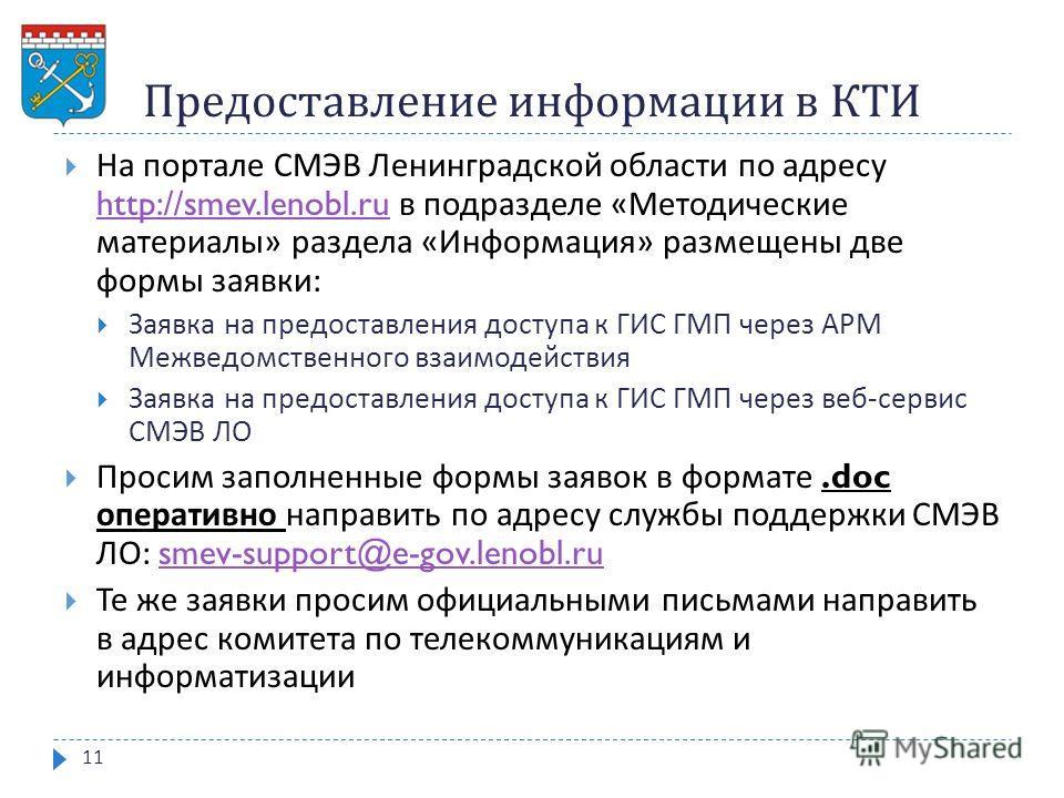 Предоставление информации в КТИ 11 На портале СМЭВ Ленинградской области по адресу http://smev.lenobl.ru в подразделе « Методические материалы » раздела « Информация » размещены две формы заявки : http://smev.lenobl.ru Заявка на предоставления доступ