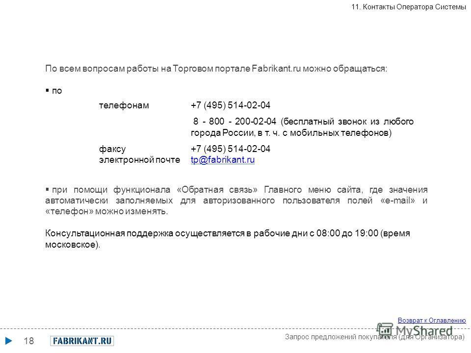 18 телефонам+7 (495) 514-02-04 8 - 800 - 200-02-04 (бесплатный звонок из любого города России, в т. ч. с мобильных телефонов) факсу+7 (495) 514-02-04 электронной почтеtp@fabrikant.ru По всем вопросам работы на Торговом портале Fabrikant.ru можно обра