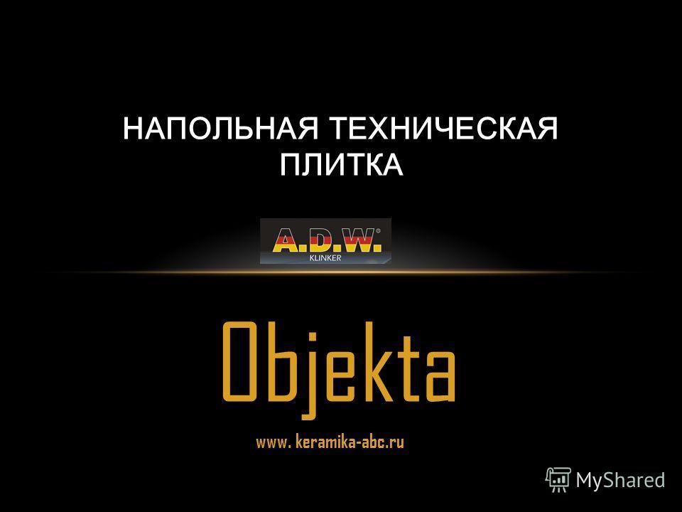 Objekta www. keramika-abc.ru НАПОЛЬНАЯ ТЕХНИЧЕСКАЯ ПЛИТКА