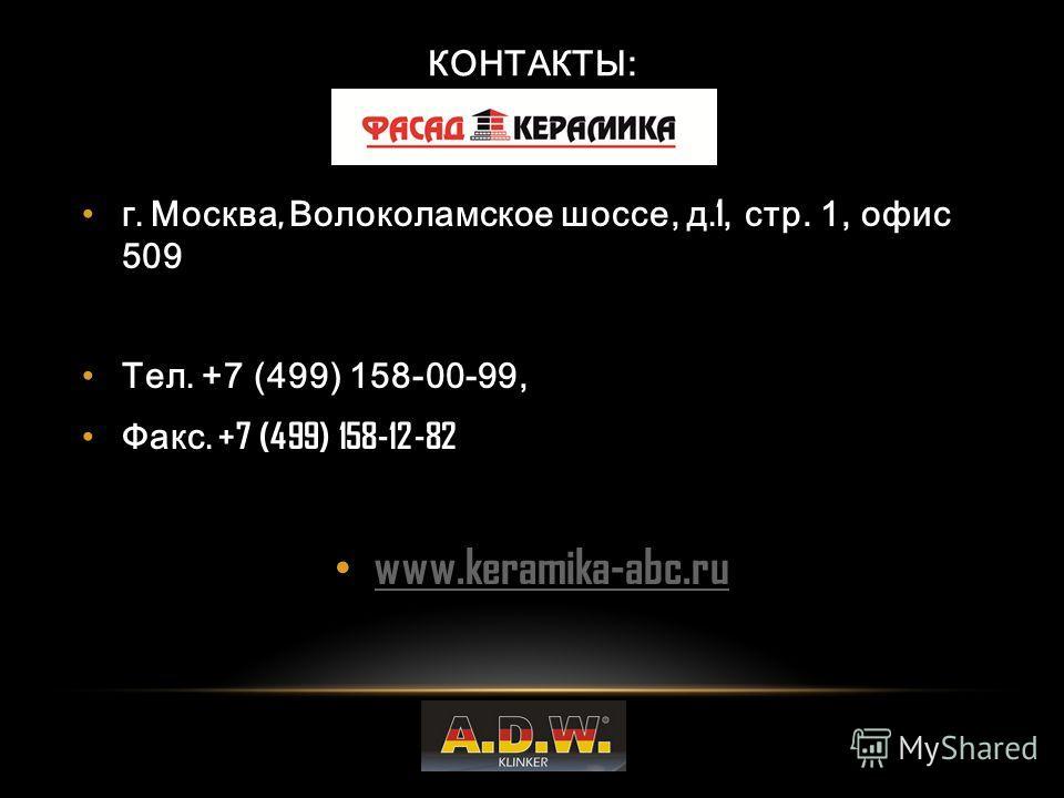 КОНТАКТЫ: г. Москва, Волоколамское шоссе, д.1, стр. 1, офис 509 Тел. +7 (499) 158-00-99, Факс. +7 (499) 158-12-82 www.keramika-abc.ru
