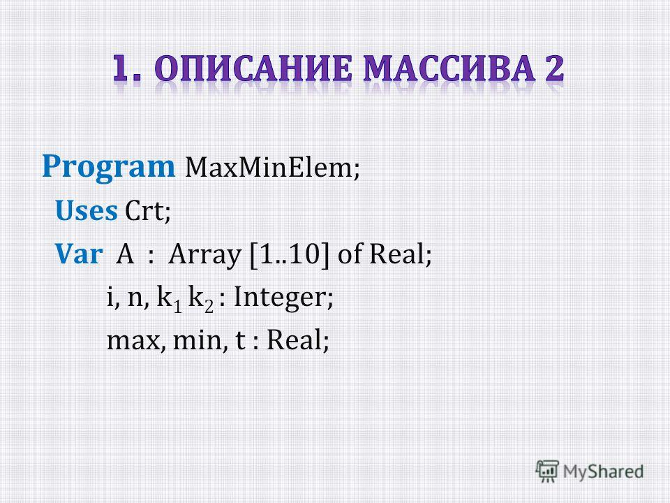 Program MaxMinElem; Uses Crt; Var A : Array [1..10] of Real; i, n, k 1 k 2 : Integer; max, min, t : Real;