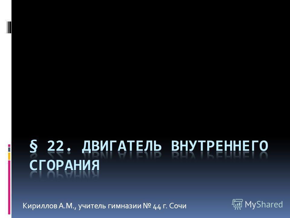 Кириллов А.М., учитель гимназии 44 г. Сочи