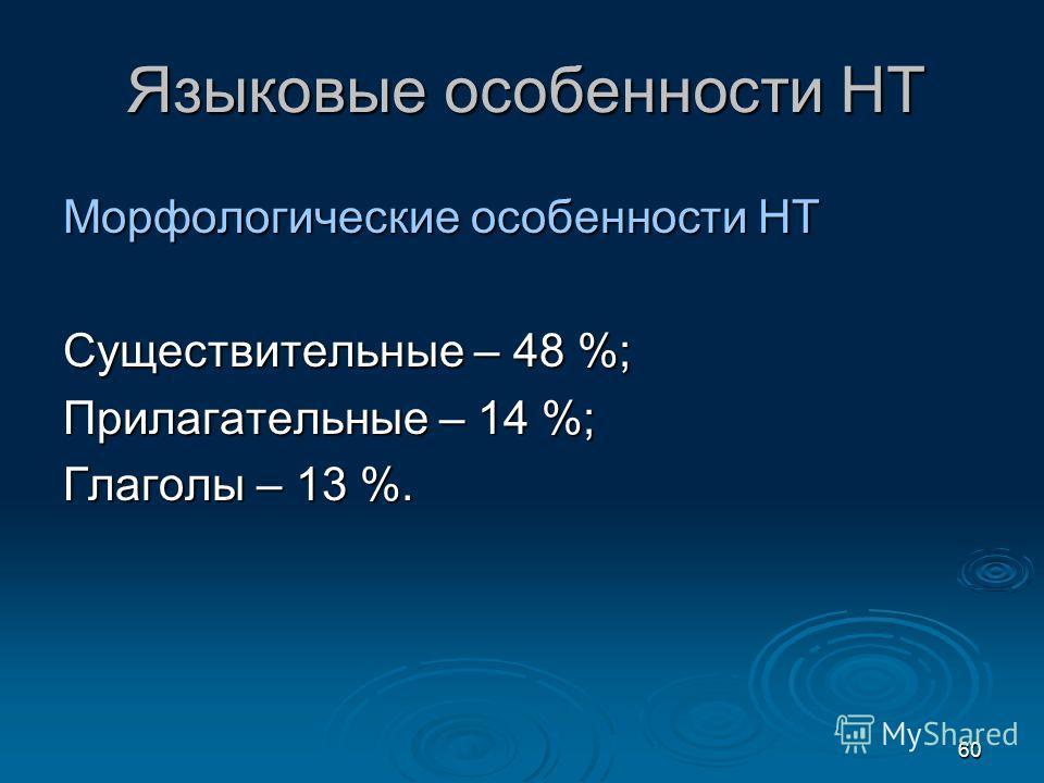 60 Языковые особенности НТ Морфологические особенности НТ Существительные – 48 %; Прилагательные – 14 %; Глаголы – 13 %.